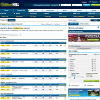 William Hill лайв
