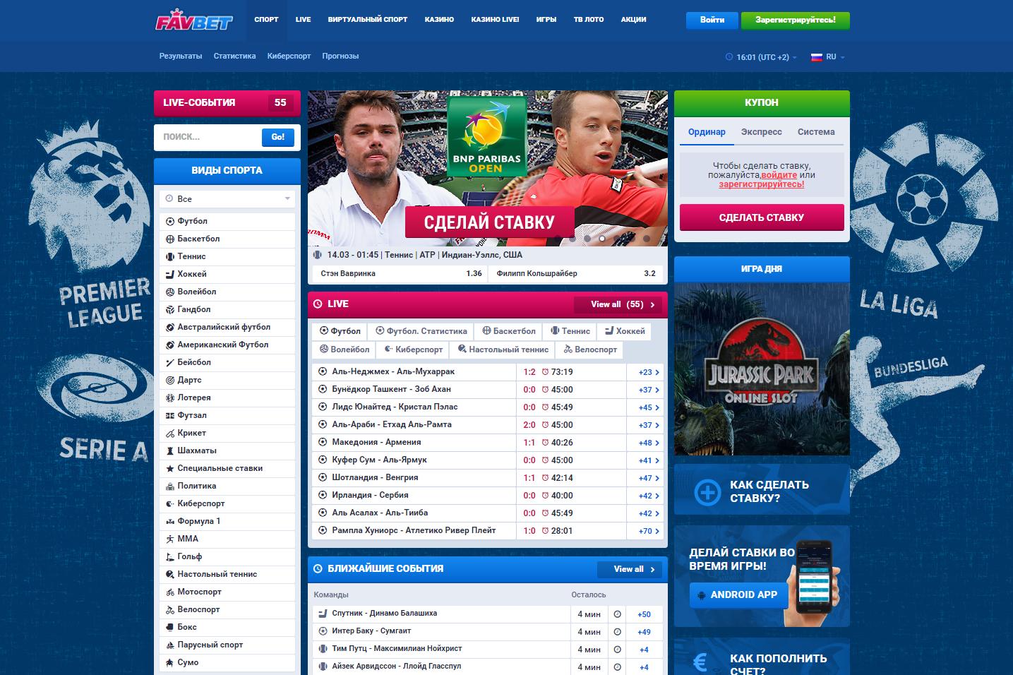 Создать сайт ставок на спорт бесплатно - конструктор сайтов 61