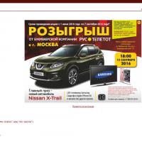 Рус-Телетот сайт
